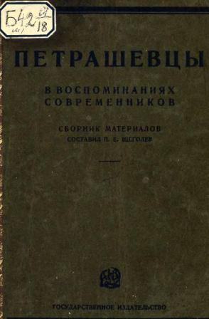 Петрашевцы в воспоминаниях современников. Том 1