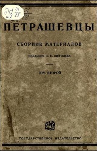 Петрашевцы в воспоминаниях современников. Том 2
