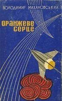 «Петро Голубничий»