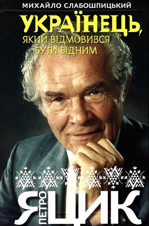 Петро Яцик. Українець, який відмовився бути бідним