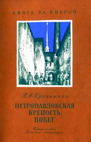 Петропавловская крепость. Побег [взято на OCR 08.07.2012]