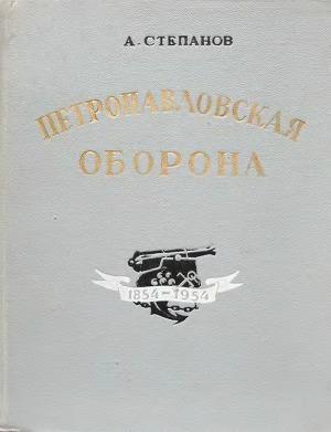 Петропавловская оборона