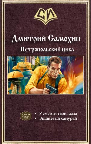 Книга Гемовер