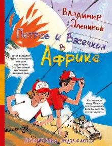 Петров и Васечкин в Африке