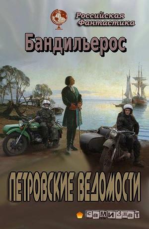 Петровские Ведомости (СИ)