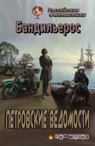 Петровские Ведомости