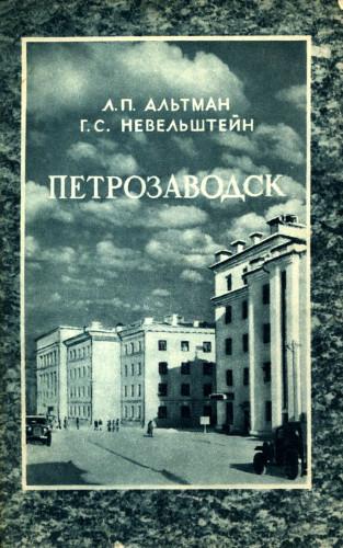 Петрозаводск: Столица Карело-Финской ССР