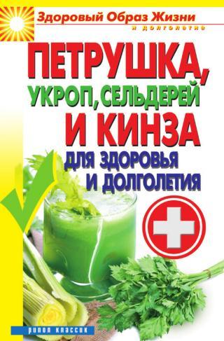 Петрушка, укроп, сельдерей и кинза для здоровья и долголетия