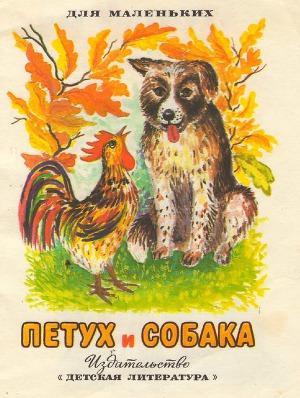Петух и собака (рис И. Хохлова)