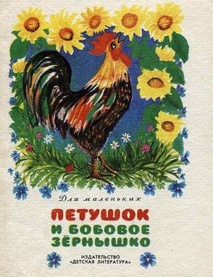 Петушок и бобовое зёрнышко (рис. И. Хохлова)
