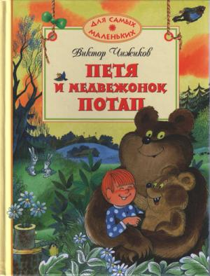 Петя и медвежонок Потап