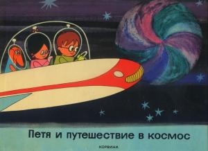 Петя и путешествие в космос [Книга по м/ф. к/ст.