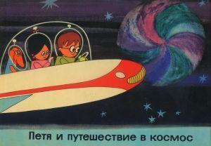 Петя и путешествие в космос
