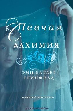 Певчая: Алхимия (ЛП)