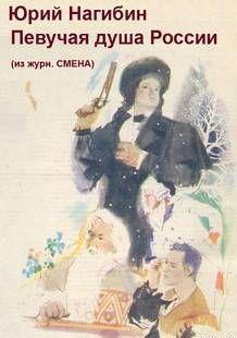 Певучая душа России