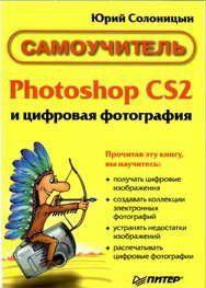 Photoshop CS2 и цифровая фотография (Самоучитель). Главы 1-9