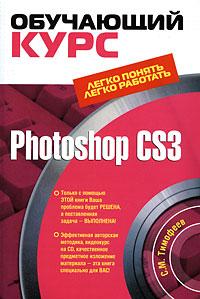 Photoshop CS3: Обучающий курс