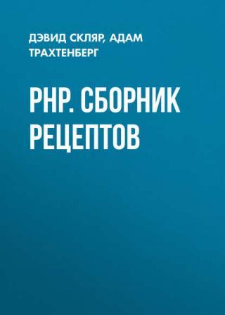 PHP. Сборник рецептов
