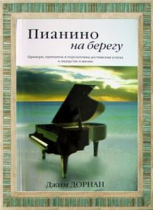 Пианино на берегу. Стратегии успеха