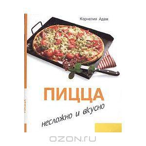 Пицца. Несложно и вкусно