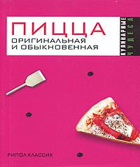 Пицца оригинальная и обыкновенная