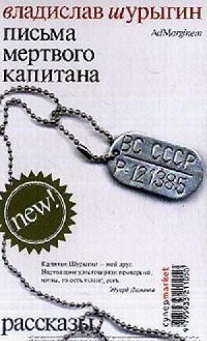 ПИCЬMA MEPTBOГO KAПИTAHA