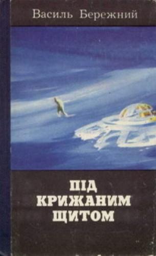 Пiд крижаним щитом (на украинском языке)