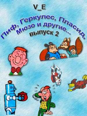 Пиф, Геркулес, Пласид, Мюзо и другие... Выпуск 2