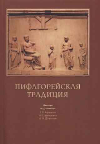 Пифагорейская традиция