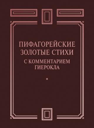Пифагорейские Золотые стихи с комментарием Гиерокла
