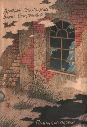 Пикник на обочине [Неканоническое издание 1989г.]