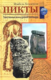 Пикты [Таинственные воины древней Шотландии]