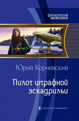 Пилот  эскадрильи [litres]