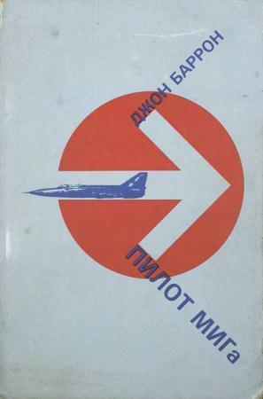 Пилот МИГа - последний полет лейтенанта Беленко