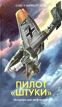 Пилот «Штуки» [Без иллюстраций]