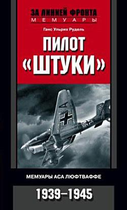 Пилот «Штуки». Мемуары аса люфтваффе. 1939–1945 [litres]
