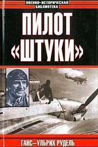 Пилот «штуки»