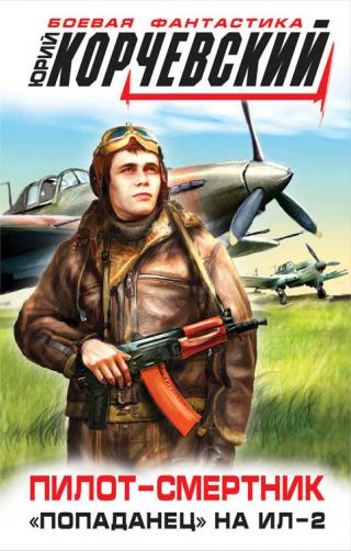 Пилот-смертник. «Попаданец» на Ил-2 [Литрес]