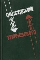 Пилсудский против Тухачевского (Два взгляда на советско-польскую войну 1920 года)