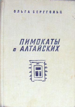 Пимокаты с Алтайских (повести)