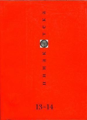 Пинакотека 2001 01-02