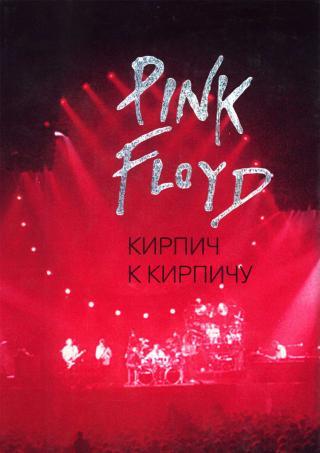 Pink Floyd: Кирпич к кирпичу