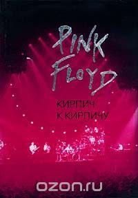 Pink Floyd. Кирпич к кирпичу