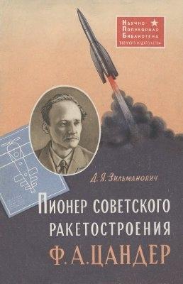 Пионер советского ракетостроения Ф. А Цандер