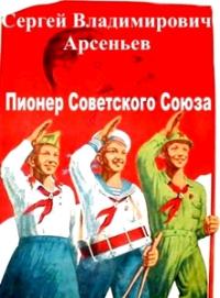 Пионер Советского Союза