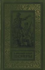 Пионеры, или У истоков Саскуиханны (издание 1979 г. )