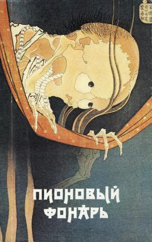Пионовый фонарь: Японская фантастическая проза