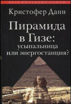 Пирамида в Гизе: усыпальница или энергостанция