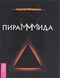 ПираМММида