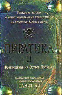 Пиратика-II. Возвращение на Остров Попугаев